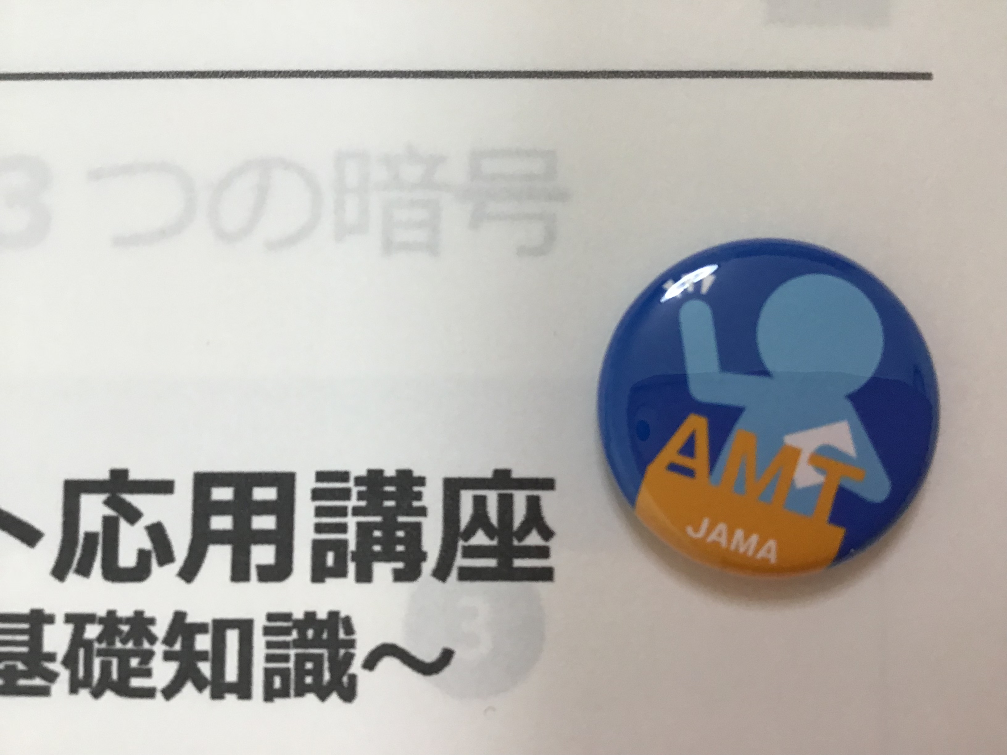 アンガーマネジメント21日間トレーニング,