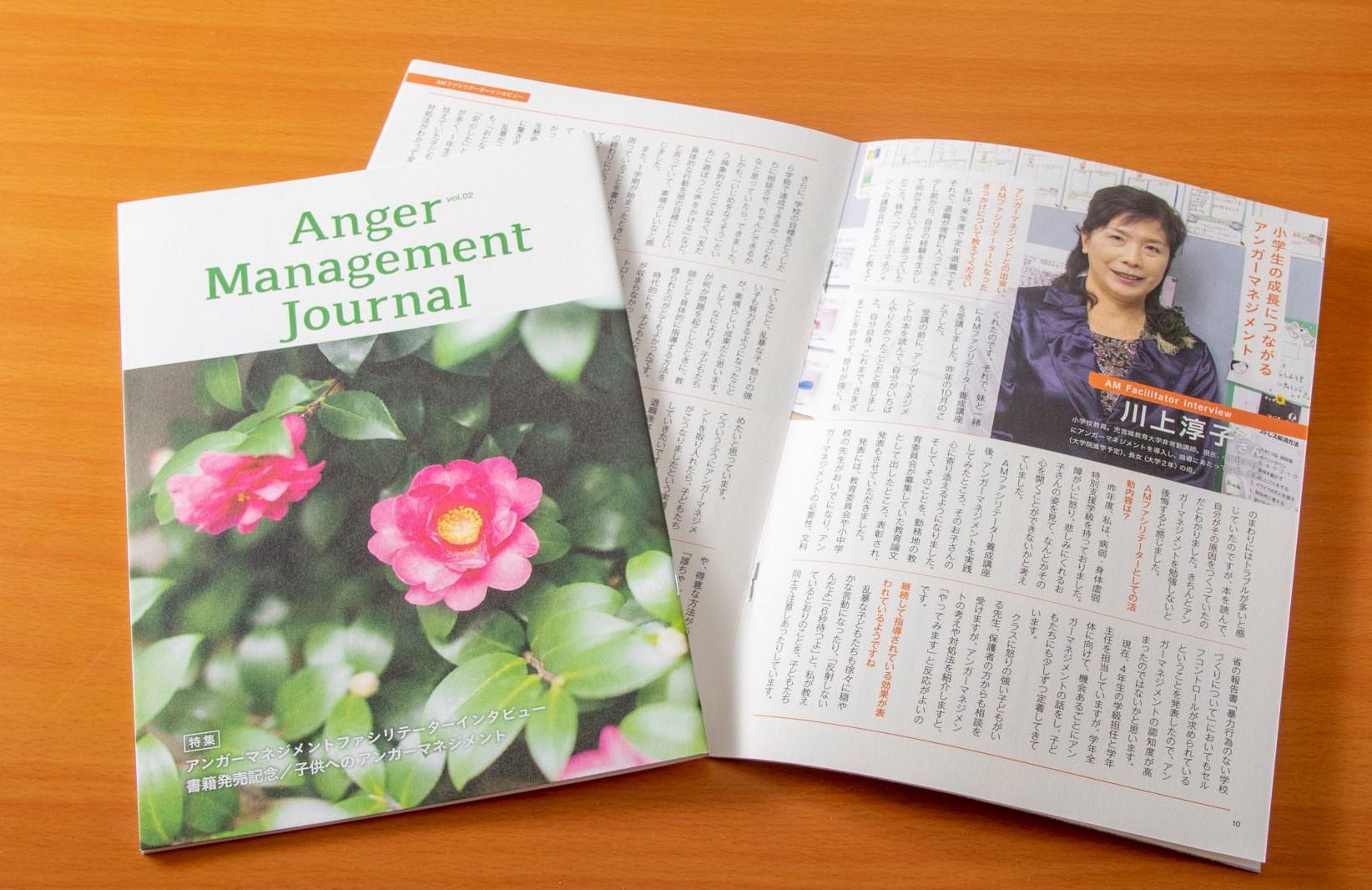 アンガーマネジメントジャーナル,第2号,インタビュー