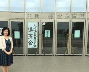 大崎地区教育研究会講演会,田尻総合体育館