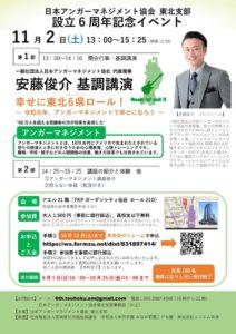 アンガーマネジメント,安藤俊介仙台講演,なかなかないチャンス
