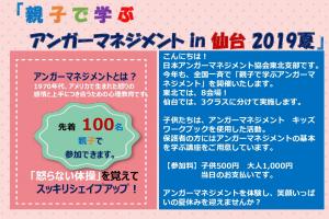 親子で学ぶアンガーマネジメント,2019夏,仙台会場