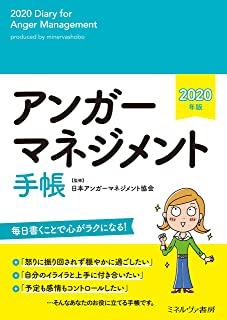 アンガーマネジメント手帳,2020年版