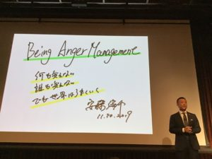 一般社団法人日本アンガーマネジメント協会カンファレンス、安藤俊介代表理事メッセージ