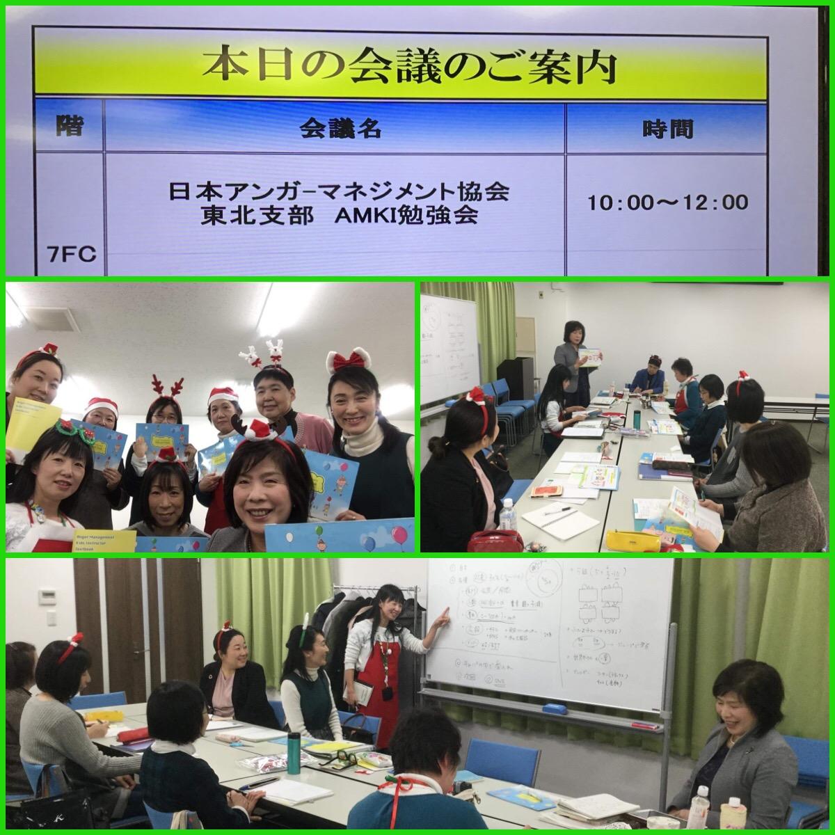 日本アンガーマネジメント協会勉強会