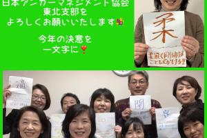 日本アンガーマネジメント協会,東北支部勉強会開催