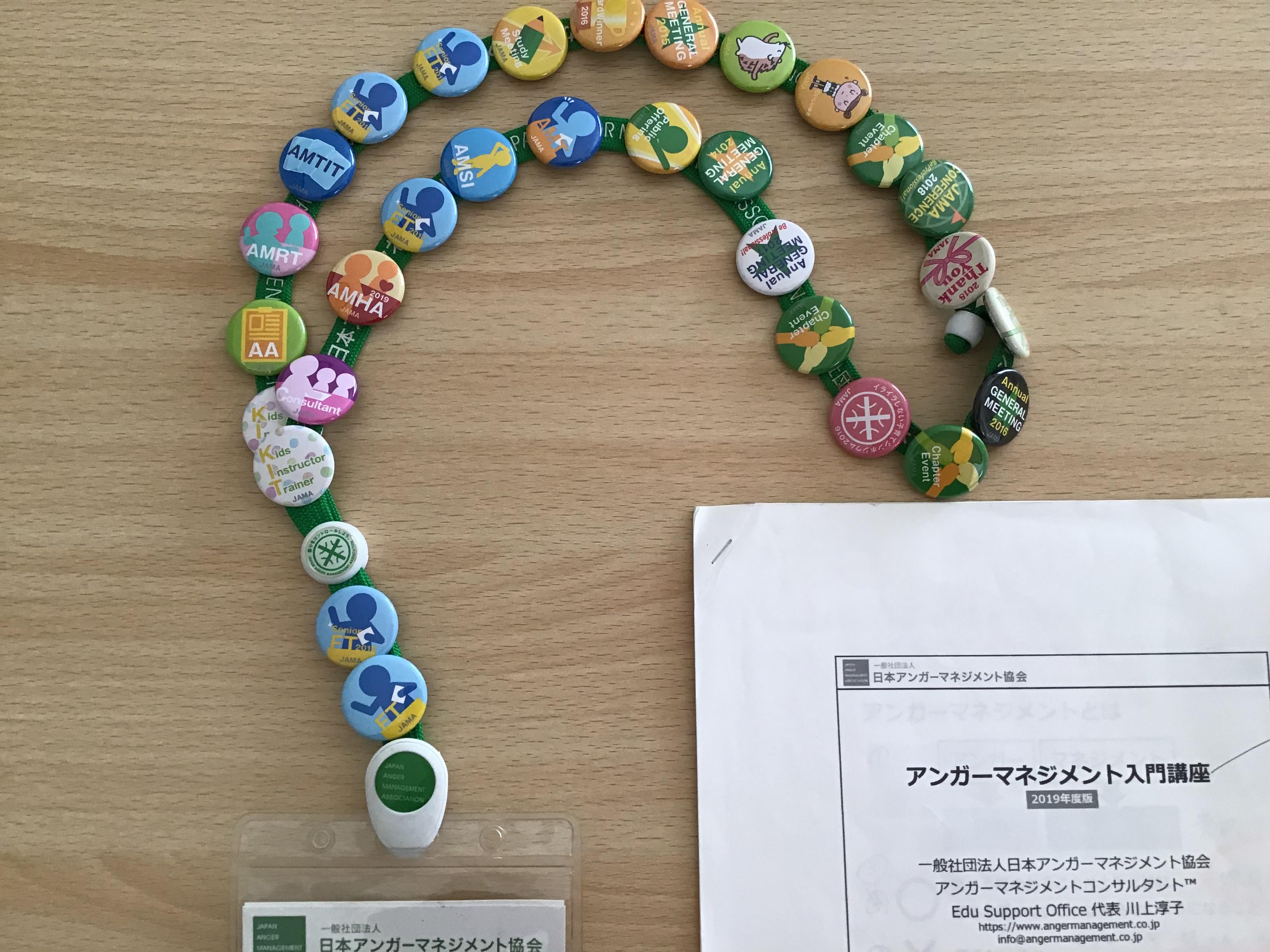 一般社団法人日本アンガーマネジメント協会,公開講座,アンガーマネジメント入門講座開催