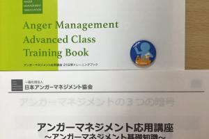 アンガーマネジメント応用講座,アンガーマネジメントトレーナー,21日間トレーニング