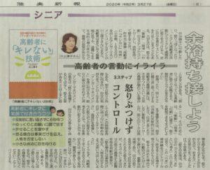 アンガーマネジメント,高齢者に「キレない」技術」,陸奥新報掲載記事
