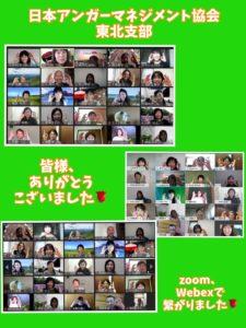 日本アンガーマネジメント協会東北支部,オンラインミーティング,新しい世界へ
