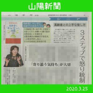 アンガーマネジメント,山陽新聞掲載