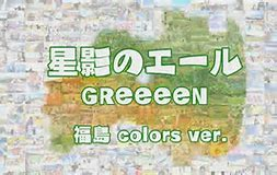 NHK福島放送局制作,星影のエール,GREEEEEN,