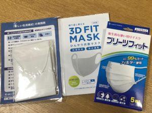 新型コロナウイルス感染拡大防止策,アベノマスク,夏マスク,スーパーで買えたマスク,揃い踏み