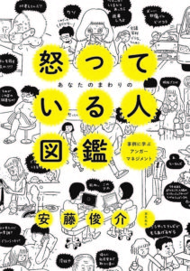 安藤俊介,怒っている人図鑑,アンガーマネジメント