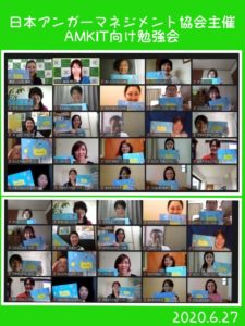 AMKIT向け,オンライン開催のための勉強会,Zoom開催