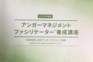 日本アンガーマネジメント協会,東北支部,勉強会,4時間,オンライン会議システム,Zoom