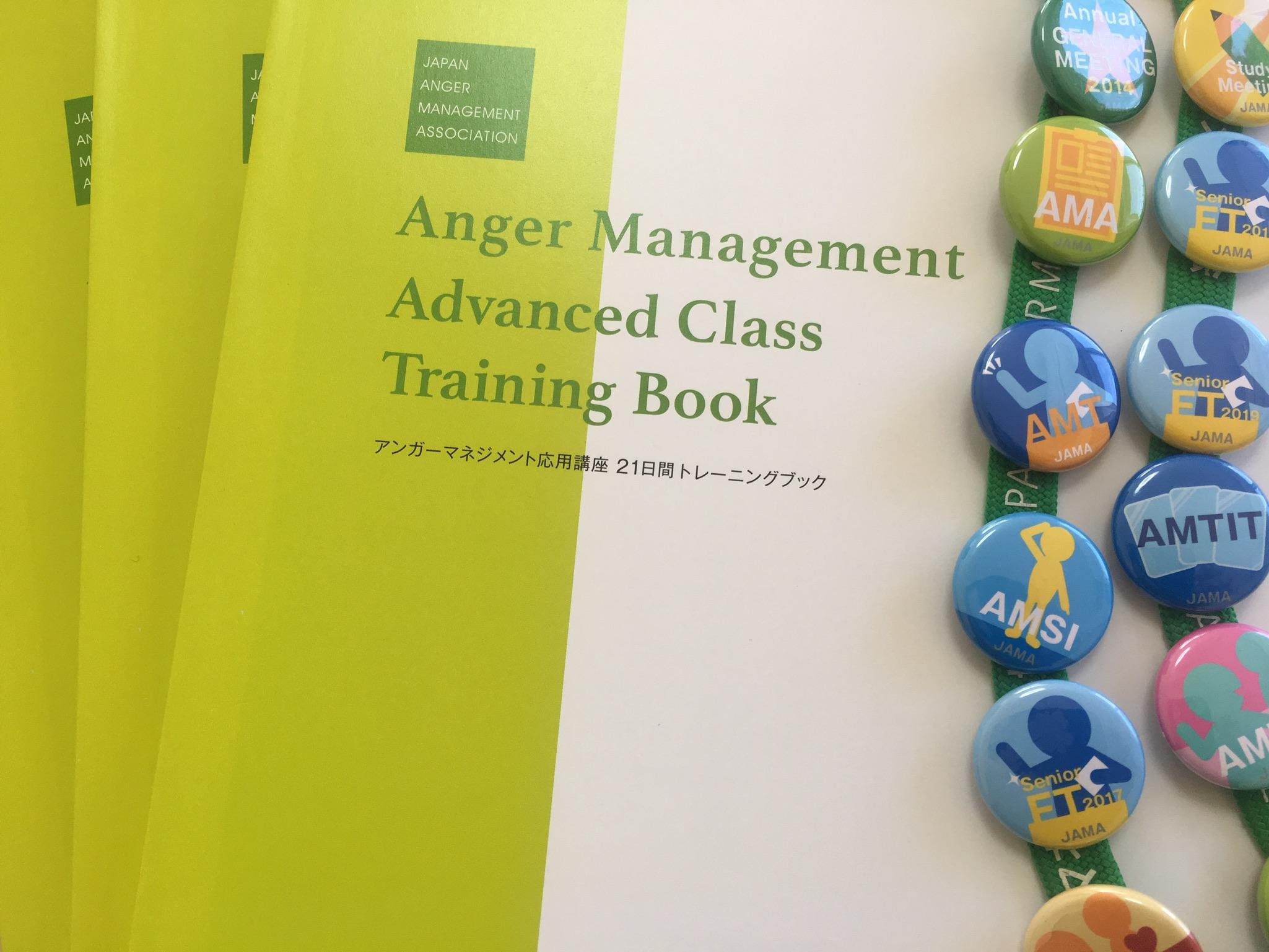 アンガ―マネジメント応用講座,自分を変える方法を学ぶ,子育てのイライラ,怒りの本当の正体,心理トレーニング