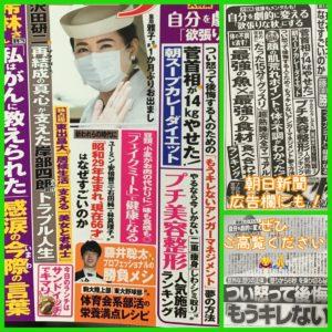 小学館,女性セブン,皇后雅子さま,表紙にタイトル記載,朝日新聞広告,