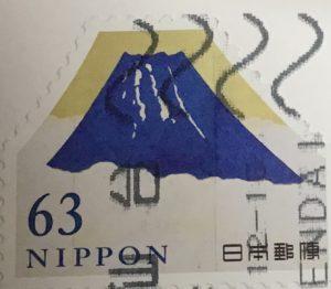 ハッピーログ,嬉しいことを見つける,富士山の切手,送ってくれた方の気持ち,