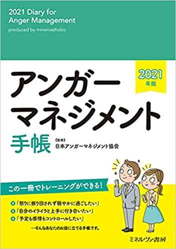 一般社団法人日本アンガーマネジメント協会,アンガーマネジメント手帳2021年版,ミネルバ書房,予約開始