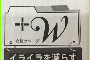 河北新報,+W,女性のページ,イライラ,減らす,アンガーマネジメント,
