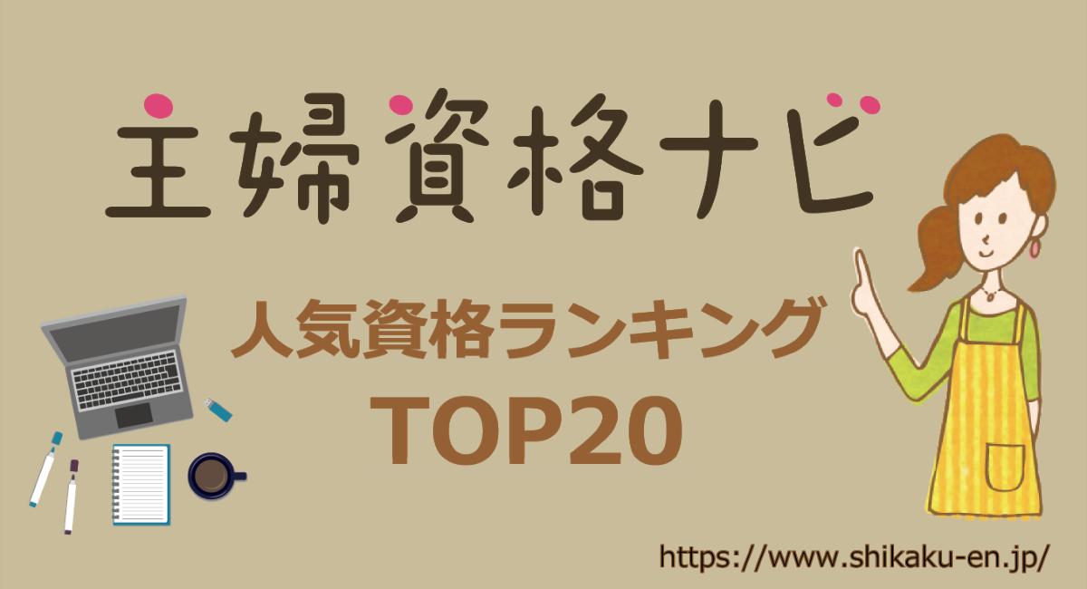 主婦資格ナビ,人気資格ランキングTOP20