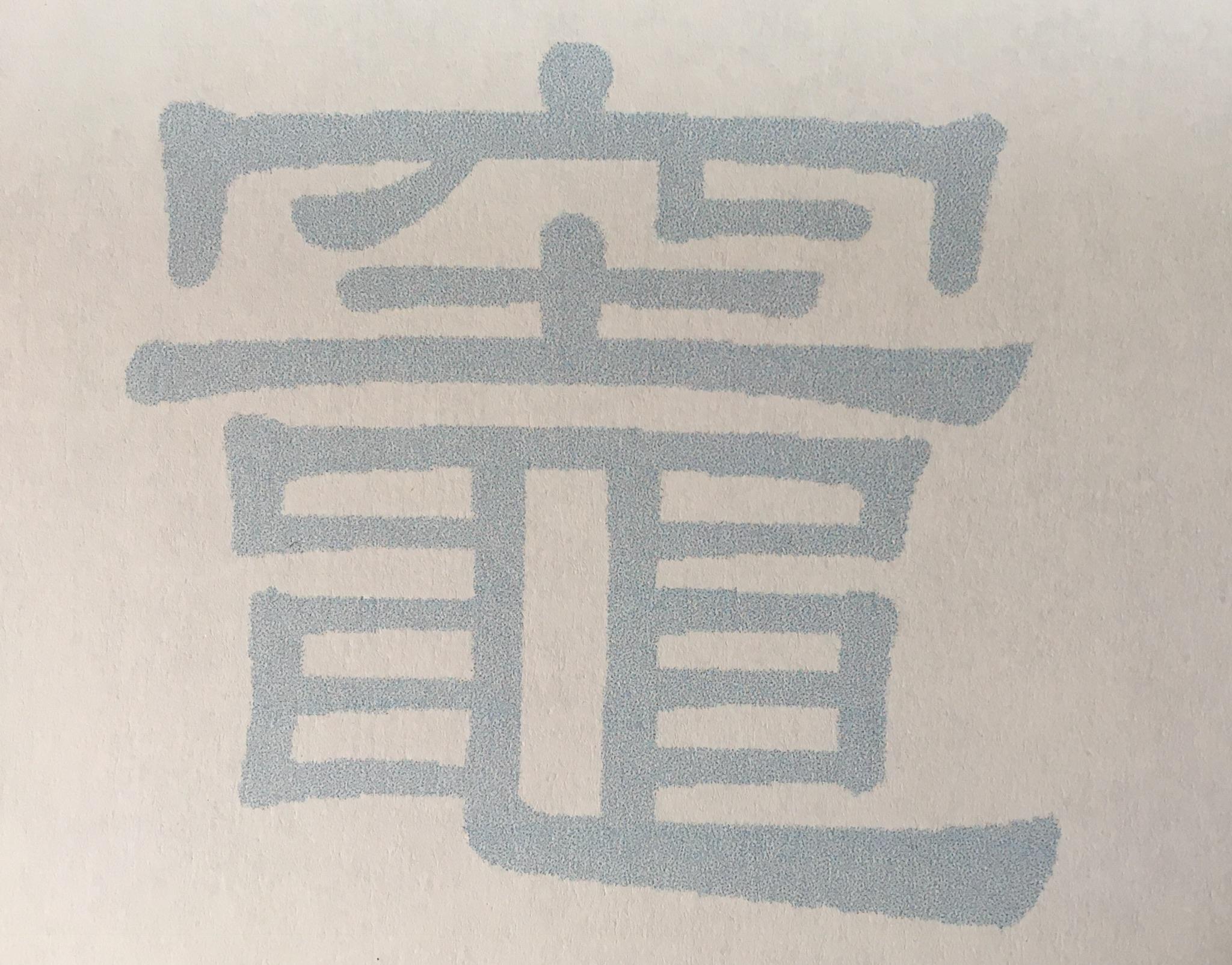 塩竃市,竈の書き順,自動再生,正しく書ける,竈門炭次郎