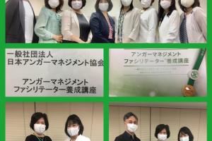 一般社団法人日本アンガーマネジメント協会,アンガーマネジメントファシリテーター養成講座,オブザーブ制度,何度でも学べる場,