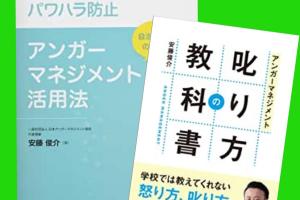 一般社団法人日本アンガーマネジメント協会,認定講座,アンガーマネジメントパワーハラスメント防止入門講座,アンガーマネジメント叱り方入門講座,2連続講座