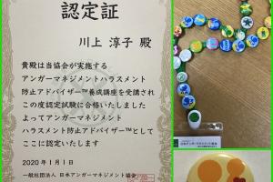 アンガ―マネジメントハラスメントアドバイザー,一般社団法人日本アンガーマネジメント協会認定資格,付与